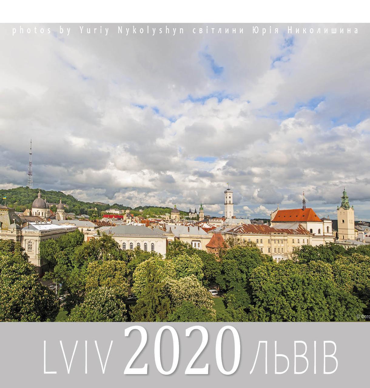"""Календар """"Львів 2020"""""""