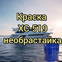 Эмаль ХС-519 необрастайка для подводной части лодок, катеров, яхт, 50кг