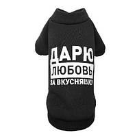 Толстовка Дарю любовь за вкусняшку черная для собак ТМ Pet Fashion (модель унисекс)