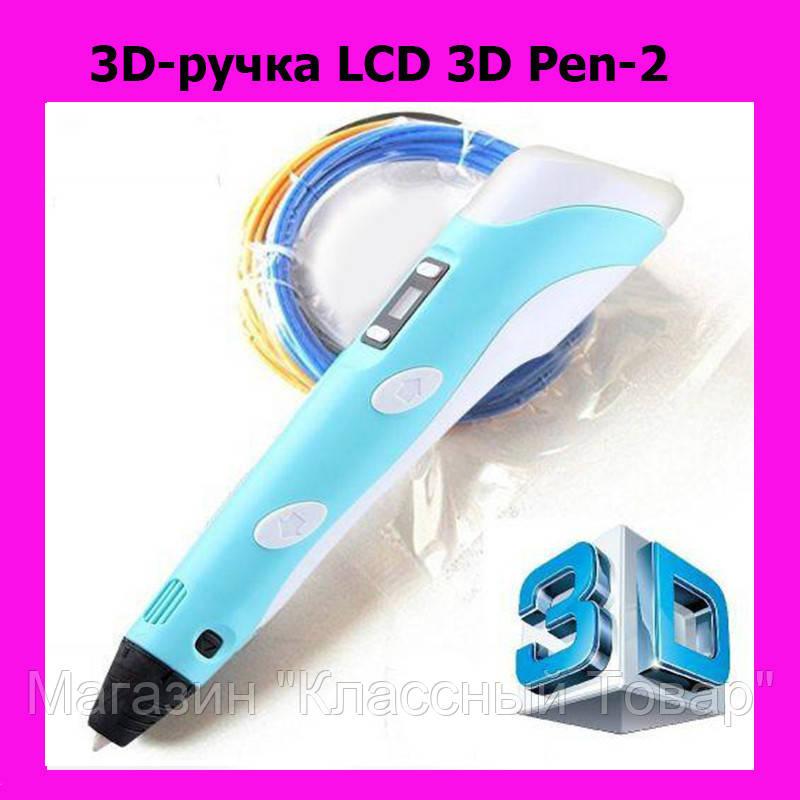 3D-ручка LCD 3D Pen-2! Лучший подарок