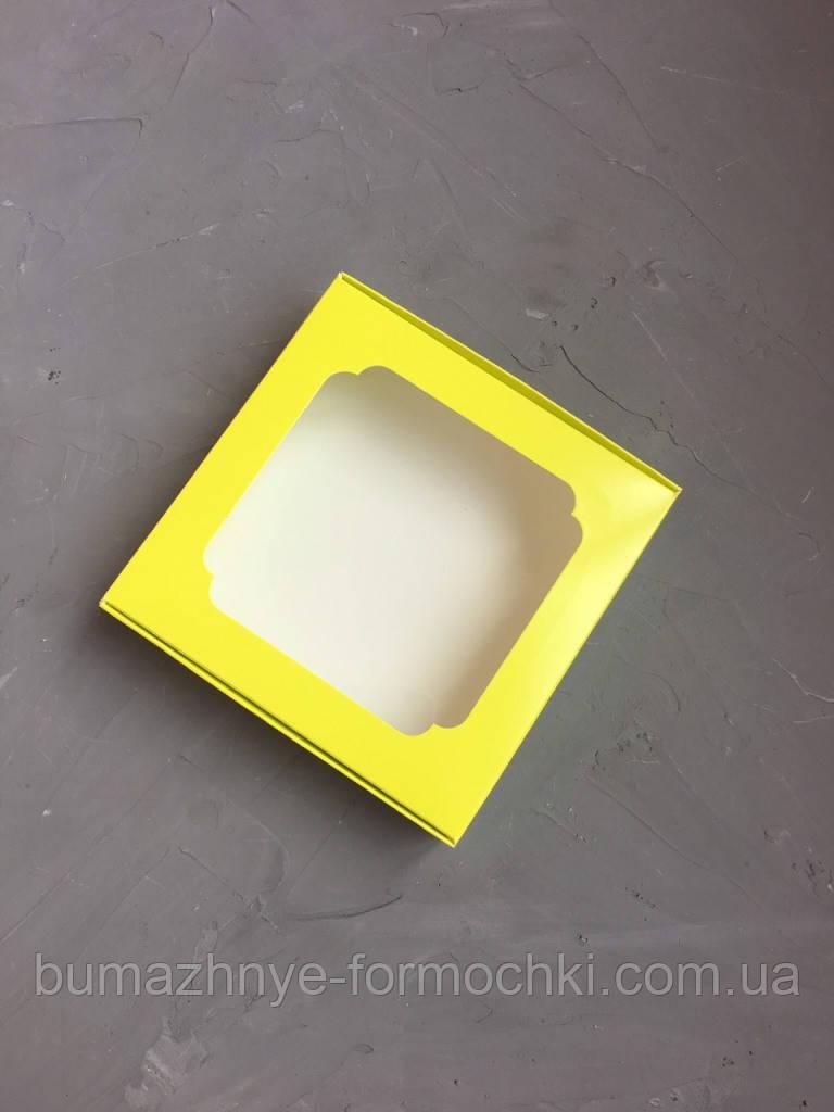 Коробка для кондитерских изделий, 150*150*30, лимонная