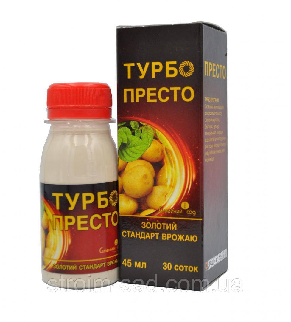 Инсектицид Турбо Престо 45 мл