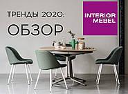 INTERIOR MEBEL: ТРЕНДЫ 2020