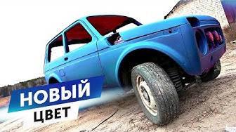 Нанесение покрытия RAPTOR на автомобиль ВАЗ 21214 Нива 1