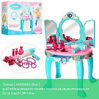 Трюмов- столик для девочек с зеркалом , со звуком,светом, в коробке с аксессуарами,работает на батарейке.