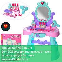Трюмо-столик для девочек с зеркалом,звуком,светом, фен, в коробке с  аксессуарами, работает на батарейке.