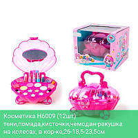 Косметика для девочек  в чемодане-ракушка на колесах: тени, помада, кисточки,в розовом цвете в коробке.