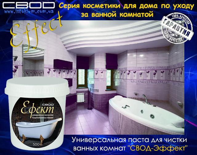 универсальное чистящее средство по уходу за ванной комнатой_ для чистки ванных комнат_чистящее средство для акриловых ванн_чистящее средство для эмалированных ванн_чистящее средство для кафельных и керамических поверхностей