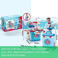 Доктор-набор для детей:стол-чемодан, медицинские инструменты, музыка, свет, в коробке с аксессуарами.