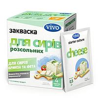 "Закваска ""Сир розсільний (Бринза, Фета) VIVO"" в пакетиках"