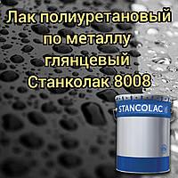 Лак акрило-полиуретановый по металлу глянцевый Станколак 8008