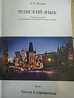 Чешский язык/ учебное пособие по развитию речи в двух частях. А. ИзотовИ.