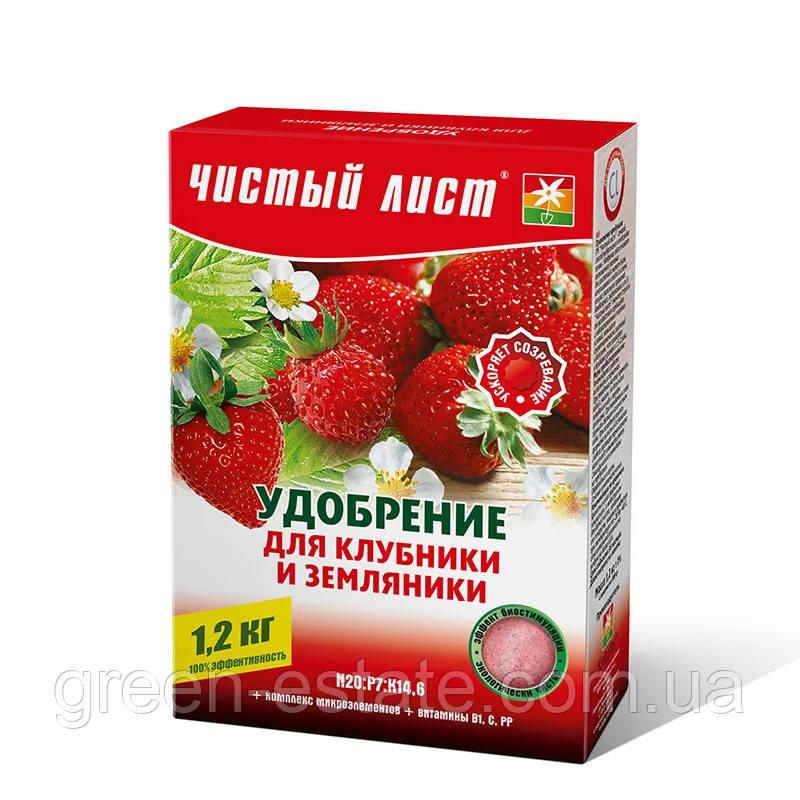 Удобрение для клубники и земляники «Чистый лист» 1,2 кг