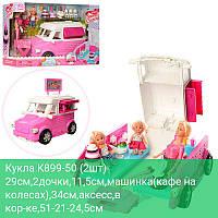 Кукла для девочек и 2 дочки,в коробке:машинка-кафе на колесах и аксессуары.