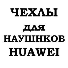 Чехлы для наушников HUAWEI