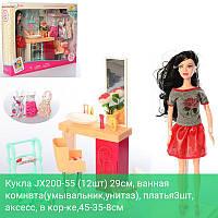 """Кукла для девочек размер 29 см, и """"Ванная комната,умывальник,унитаз"""",в коробке платья 3 шт, и аксессуары."""