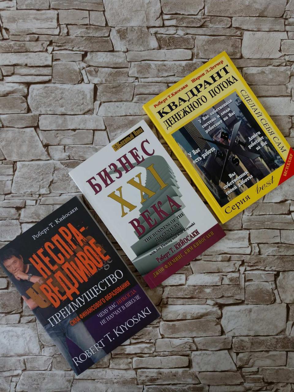 "Набор книг ""Бизнес XXI века"", ""Квадрант денежного потока"", ""Несправедливое преимущество"" Кийосаки"