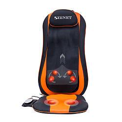Массажная накидка роликовая Zenet ZET-854 с прогревом