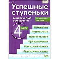 Успешные ступеньки 4 класс Тематическое оценивание Авт: Быкова И. Изд: ПЕТ