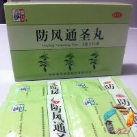 Фан Фэн Тун Шэн Вань (Fang Feng Tong Sheng Wan) антивирусное, жаропонижающее, болеутоляющее