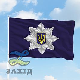 Прапори державних органів
