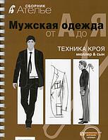 Светлана Костенко Мужская одежда от А до Я