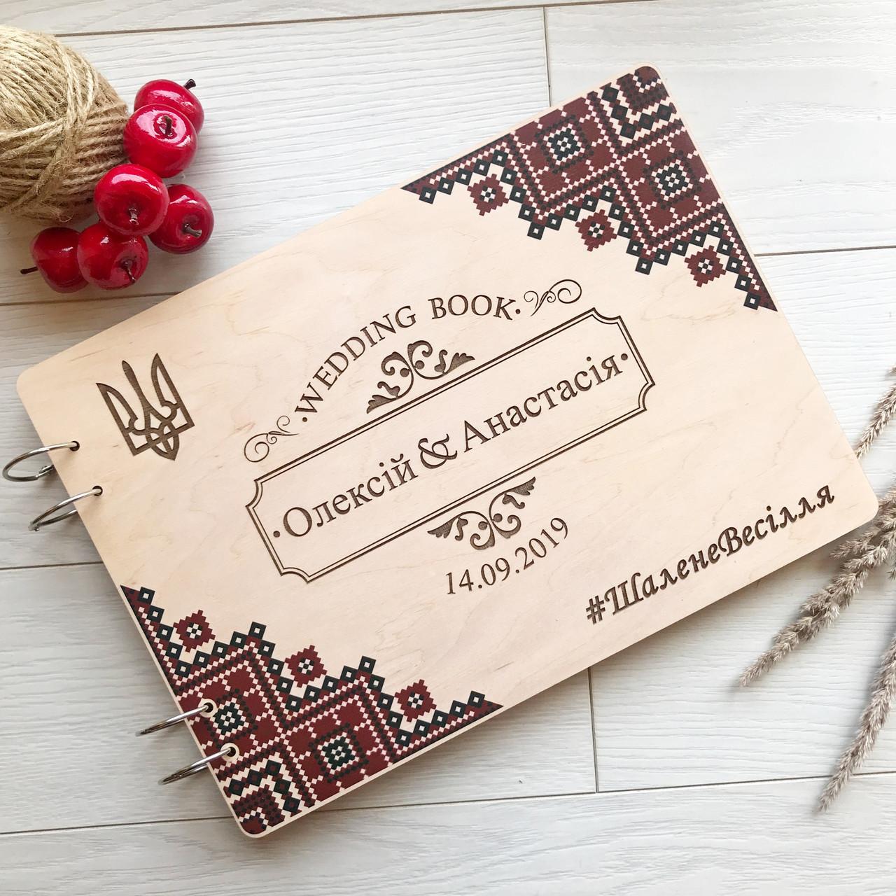 Свадебный альбом для фото и записей в деревянной обложке в украинском стиле