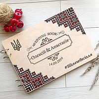 Свадебный альбом для фото и записей в деревянной обложке в украинском стиле, фото 1