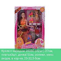 Кукла с нарядом 2035C (42шт) 27см, платья3шт, дочка10см, ролики, микс видов, в кор-ке, 23-32,5-5см