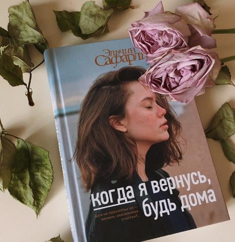"""Книга """"Коли я повернуся, будь дому"""" Ельчин Сафарли (М'яка обкладинка)"""