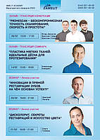 """Анонс вебинаров Международной Академии """"Амелит"""" на февраль 2020 г."""