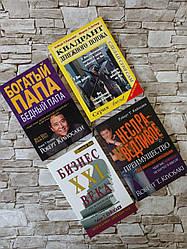 "Набор книг ""Бизнес XXI века"", ""Квадрант"", ""Несправедливое преимущество"" и др. Кийосаки"