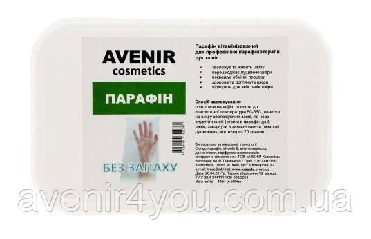 Парафин без запаха AVENIR Cosmetics, 500 мл УЦЕНКА