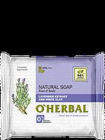 Натуральное мыло с экстрактом лаванды и белой глиной 100 г O`Herbal