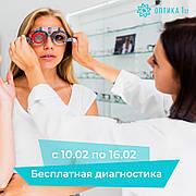 Бесплатная диагностика зрения в оптике!