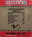 Сварочный аппарат Минск МСА ММА-345 (дисплей), фото 9