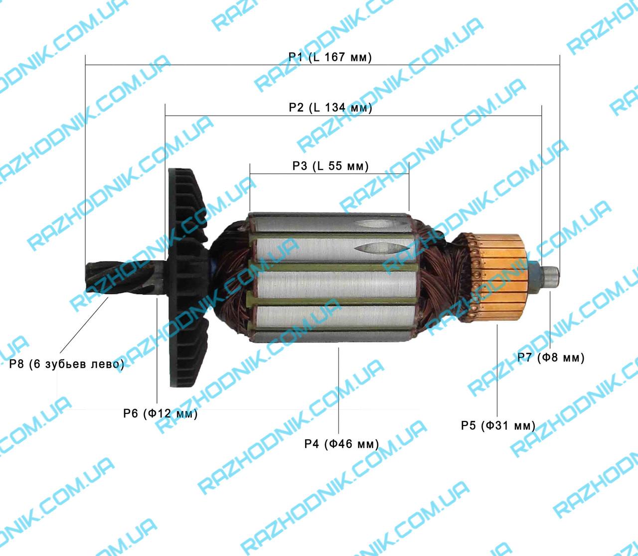 Якорь на цепную пилу Vega Professional VP 2150