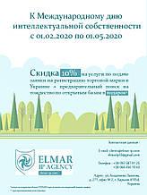 Регистрация товарных знаков, изобретений,полезных моделей в Украине,России, СНГ, Азии, Европе