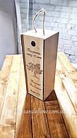Коробка для вина с именами и датой свадьбы, фото 1