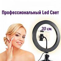 Профессиональная кольцевая светодиодная LED лампа с держателем Ring Fill Light M-20 20см
