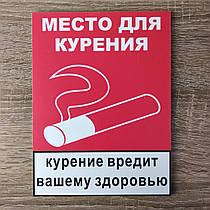Место для курения. Пластиковая табличка