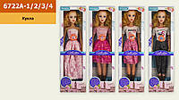 Кукла большая 6722A-1/2/3/4 (1878076/7/8/9)(48шт/2) 4 вида,муз. р-р игрушки – 56 см, в кор.17*7,5*58,5 см