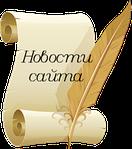 Новые поступления 10.09.2015