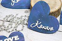 Валентинка, подарунок на 8 березня, подарок на 8 марта