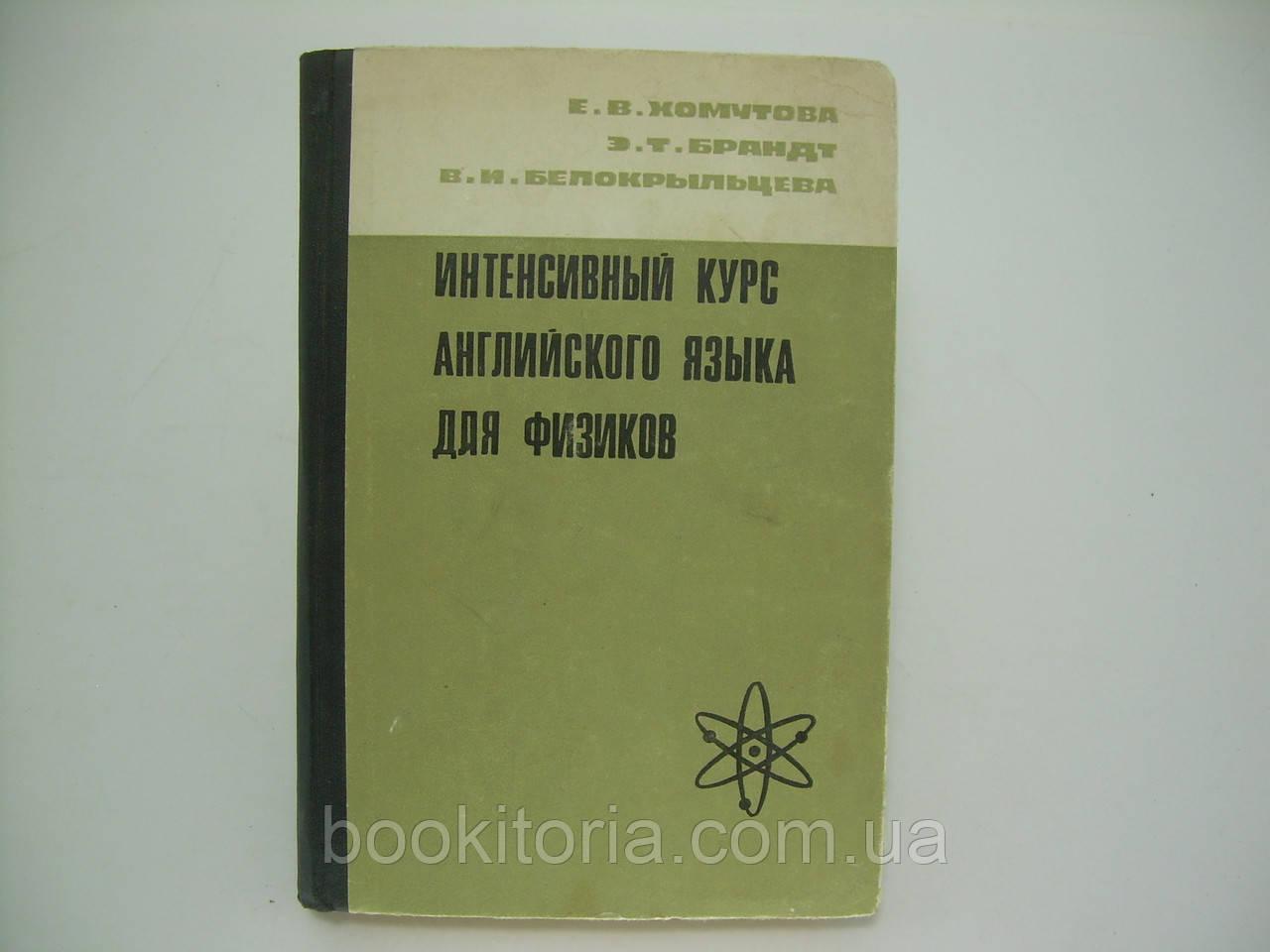 Хомутова Е.В. и др. Интенсивный курс английского языка для физиков (б/у).
