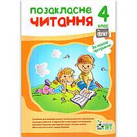 Позакласне читання 4 клас Авт: Бикова І. Вид: ПЕТ, фото 1