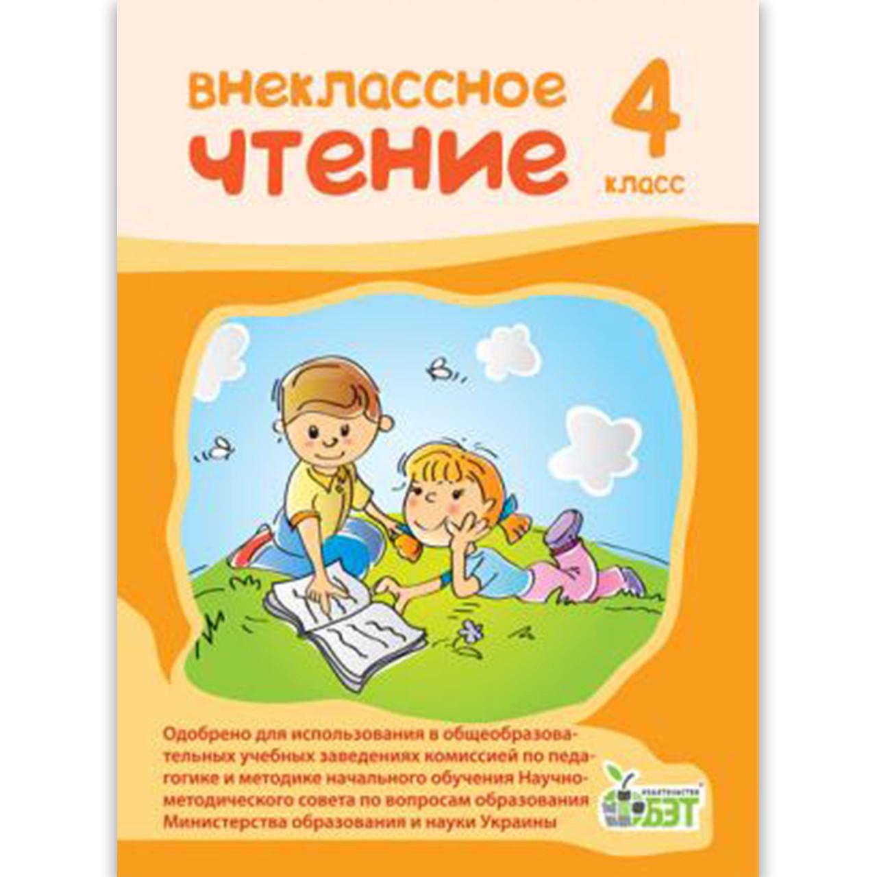Внеклассное чтение 4 класс Авт: Мишина Л. Изд: ПЕТ