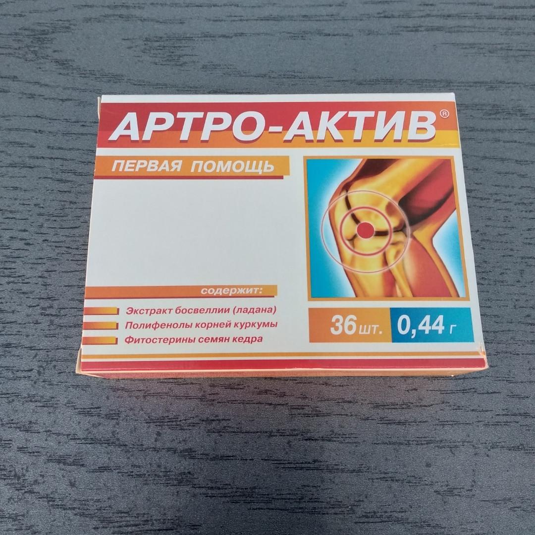 Артро-актив, капсулы №36