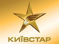 Красивый номер Киевстар  0х8-58 433-43  (75 грн. на щету)