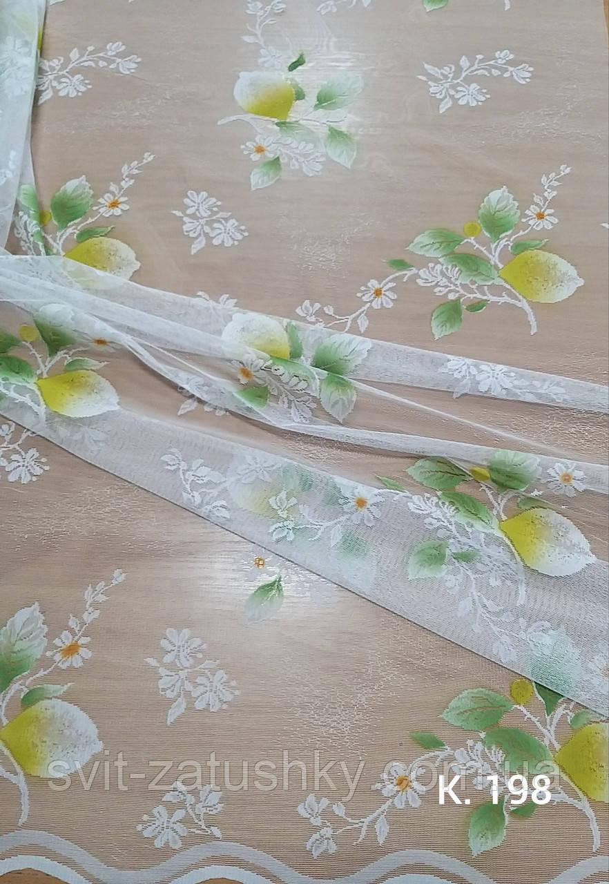 Гардина біла, висотою 1.65 м з лимонами./ Гардина короткая белая с лимонами высотой 1.65 м.